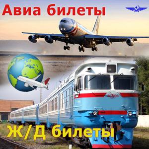 Авиа- и ж/д билеты Дмитровск-Орловского