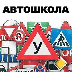 Автошколы Дмитровск-Орловского