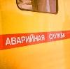 Аварийные службы в Дмитровск-Орловском