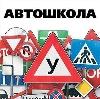 Автошколы в Дмитровск-Орловском