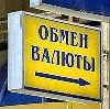 Обмен валют в Дмитровск-Орловском