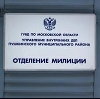 Отделения полиции в Дмитровск-Орловском