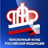Пенсионные фонды в Дмитровск-Орловском
