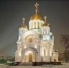 Религиозные учреждения в Дмитровск-Орловском