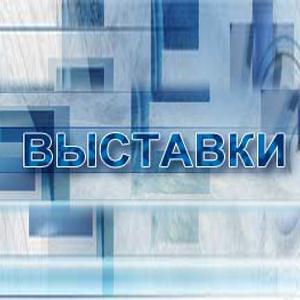 Выставки Дмитровск-Орловского